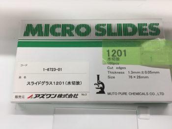 スライドグラス1201
