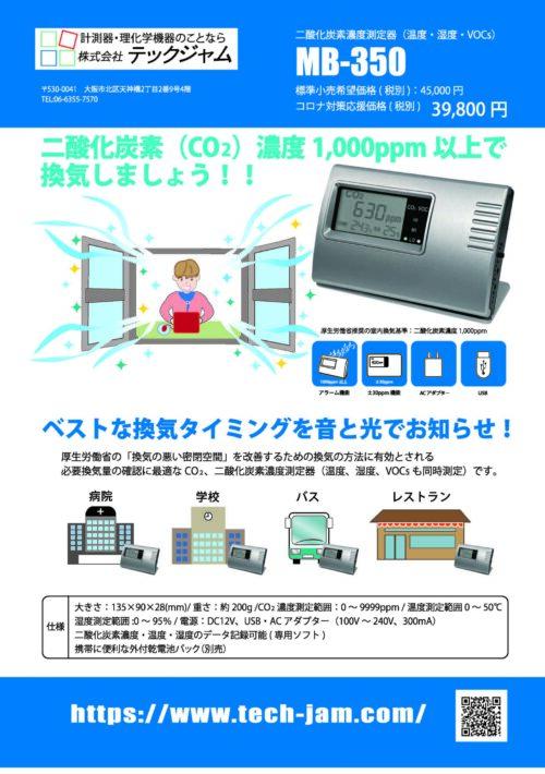 CO2モニターチラシ