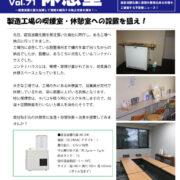 工場の休憩室への導入:超音波霧化器による加湿、空間除菌