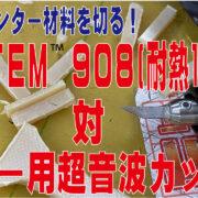 3Dプリンター素材 ULTEM™ 9085 resin切断評価