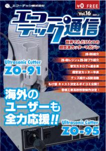 エコーテック通信vol16