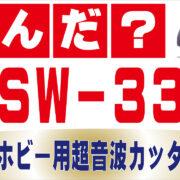 ホビー用超音波カッターUSW-334について