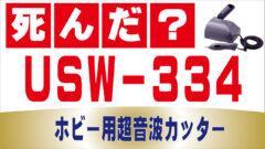 USW334死んだ