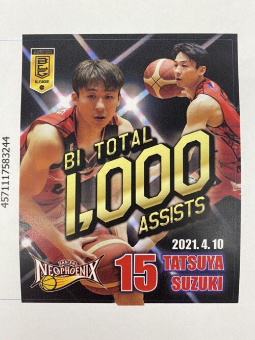 鈴木達也選手アシスト1000記念