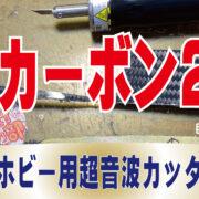 カーパーツ(カーボン2mm )切断評価依頼:超音波カッターZO-80