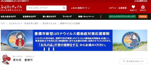 ふるさと納税 愛知県豊橋市トップページへリンクしてます。