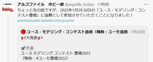 アルゴファイルジャパン様協賛