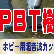100均で、PBT樹脂探してきました!
