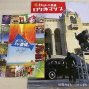 ユーモ豊橋ポスター配布は今週から開始!(Vol.11)