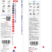 もけ部ベスト定規 違う問屋様から60枚受注!!