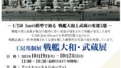 工房邦個展2021 戦艦大和・武蔵展